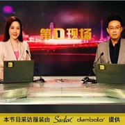 Saslax莎斯莱思赞助广州电视台,全新形象展现观众面前