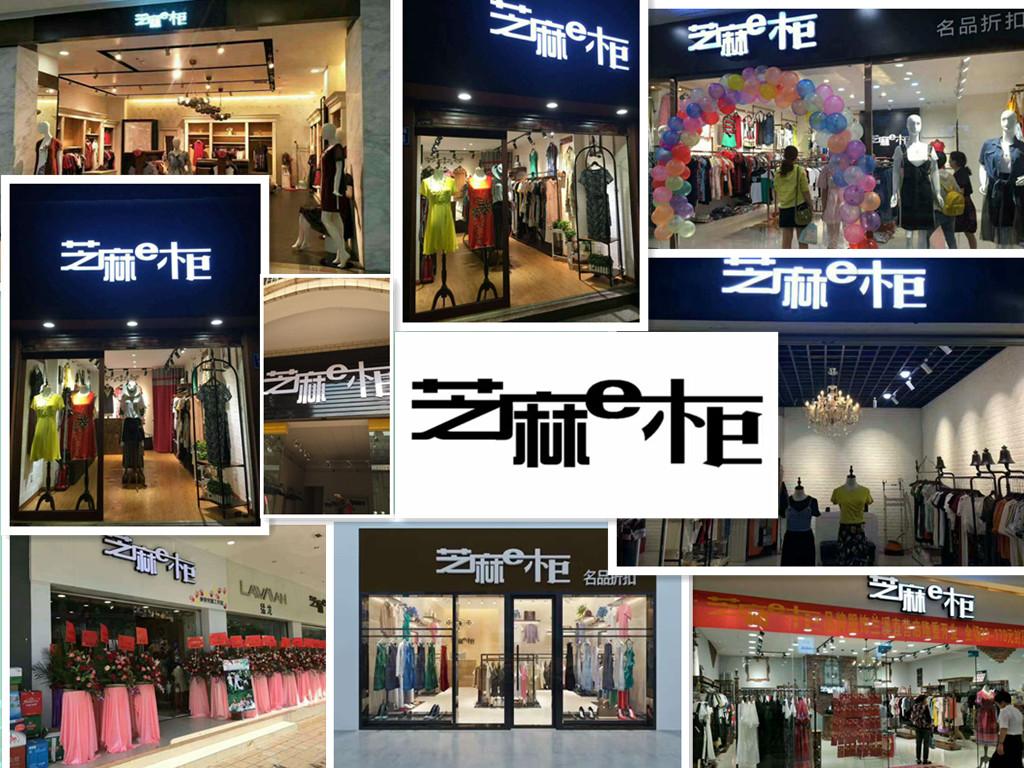 品牌女装折扣店加盟/芝麻E柜品牌女装店/免费铺货