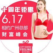 都市新感觉财富论坛6月17号相约广州总部!