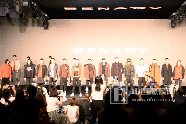 贝纳川新品发布会,刷新了服装业对时尚的定义