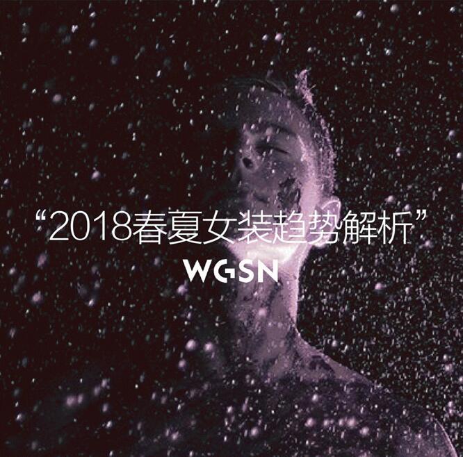 WGSN论坛