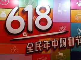 """京东""""6·18""""销售额达1199亿元 女性用户是去年两倍"""