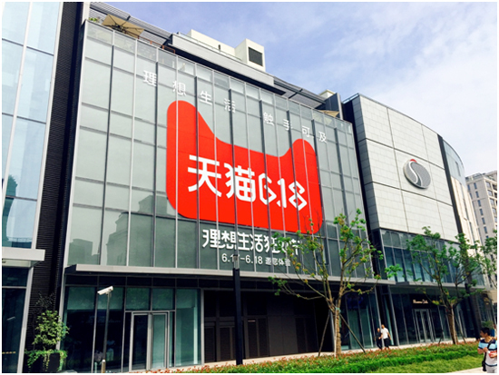 """天猫618上演现代版""""清明上河图"""" 预演新零售时代的繁荣"""