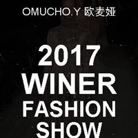 OMUCHO.Y女装2017冬季新品订货会诚邀您的莅临!