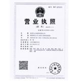 东莞市正高服饰有限公司企业档案