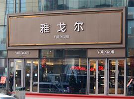 服装行业不景气  雅戈尔购理财产品来提高收益