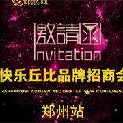 《快乐丘比》秋冬招商会―河南郑州站盛大启航!