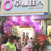 热烈祝贺湖北省安陆市卓娅佳人太白广场店6月16日盛大开业!