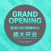 V21内衣加盟:热烈祝贺V21湖北宜昌CBD购物中心店新店开业!