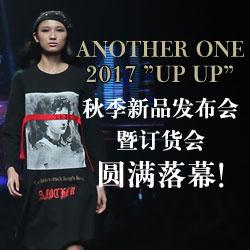 "ANOTHER ONE2017""UP UP""秋季新品发布会暨订货会圆满落幕"