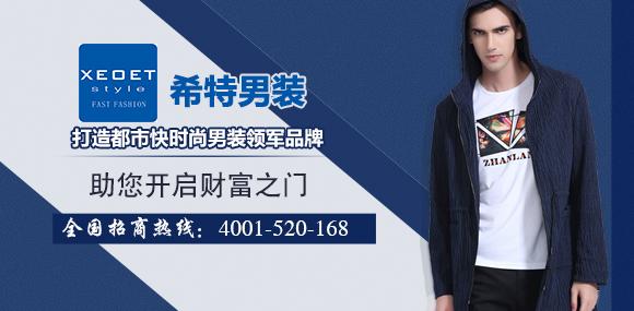 XEOET希特时尚男装品牌邀您加盟