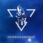 """""""创未来——2018Pencil Baby(铅笔宝贝)""""营销峰会诚邀您的莅临!!!"""