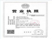 上海兰昕贸易有限公司