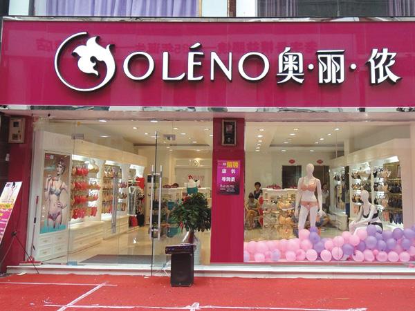 奥丽侬内衣店铺图