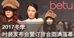 betu百图2017冬季时装发布会暨订货会圆满落幕