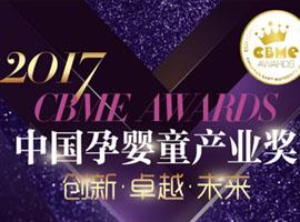 孕婴童产业至高荣誉2017CBME AWARDS揭晓入围名单