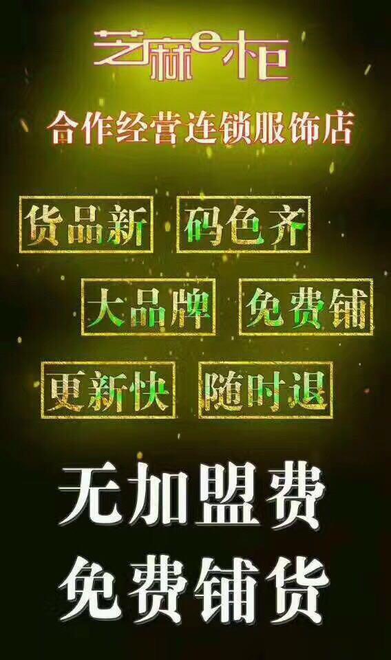 芝麻e柜/新零售/进货不花一分钱/零库存/零风险/合作开店