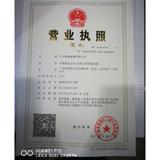 广州海舶服装有限公司企业档案