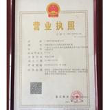 广州伊行服饰有限公司企业档案