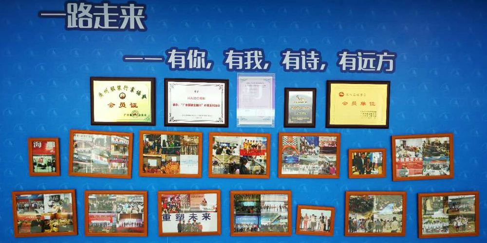 广州海舶服装有限公司