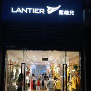 喜讯:热烈祝贺蓝缇儿深圳龙华保利悦都店盛大开业!