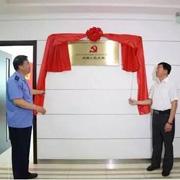 """非公有制经济基层党组织""""天雅e党支部""""成立"""