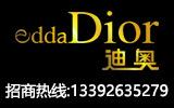 eddaDior迪奥女装诚邀您的加盟!