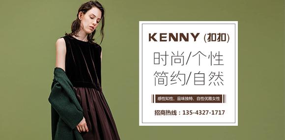 欧美时尚+简约大牌风  K.KENNY(扣扣) 品牌诚邀加盟!