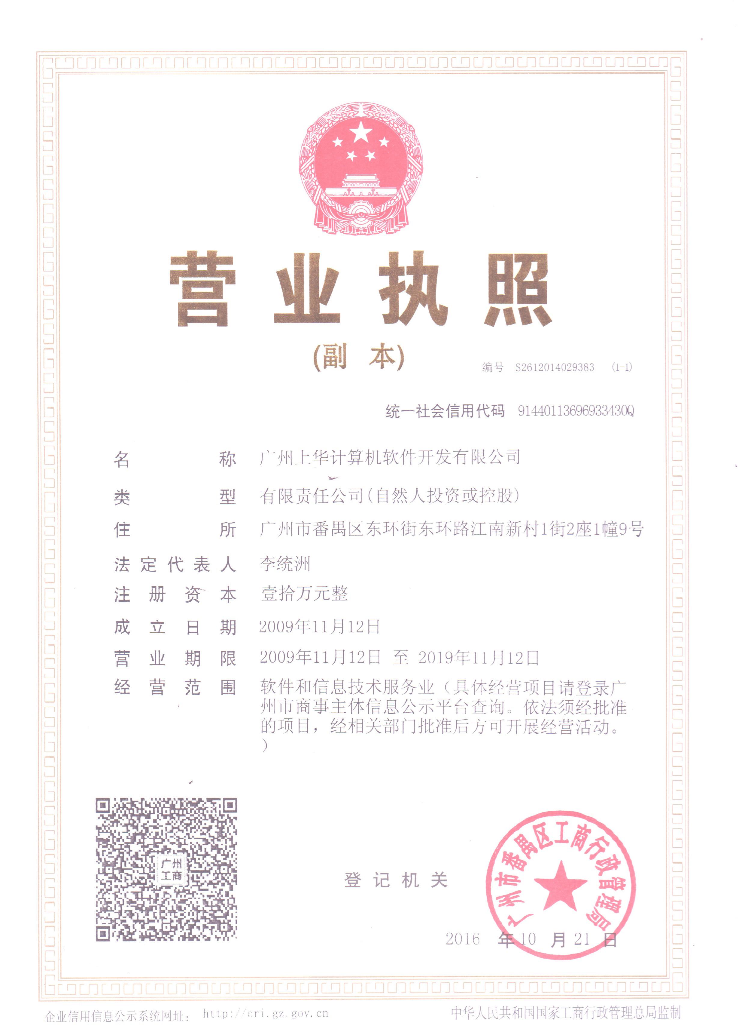 广州上华计算机软件开发有限公司形象图