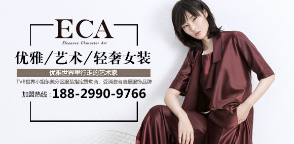 优雅艺术 轻奢女装ECA火热招商加盟中 简约 时尚 大气