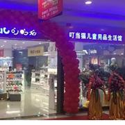 热烈祝贺叮当猫儿童生活馆福建石狮旗舰馆盛大开业!