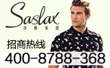 Saslax莎斯莱思--国内最受欢迎男装品牌!