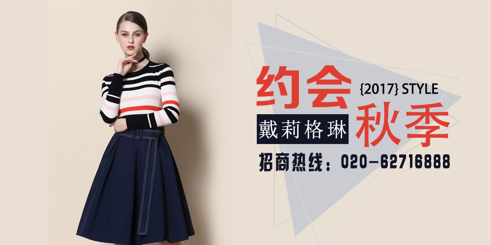 广州市戴莉格琳服装公司