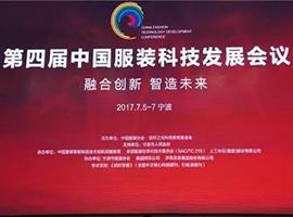第四届中国服装科技发展会议在宁波盛大举行