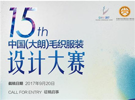 第十五届中国(大朗)毛织服装设计大赛征稿启事
