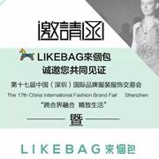 深圳服装交易会&LIKEBAG主题产品发布会
