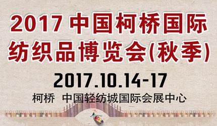 2017中国柯桥国际纺织品博览会(秋季)