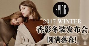 XYING 17/W香影冬发布会圆满落幕!