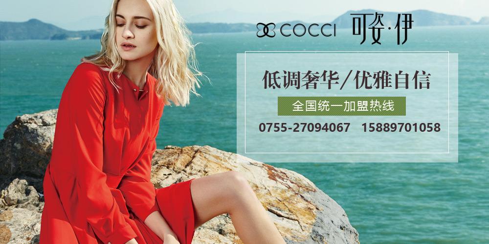 深圳市景上服饰有限公司