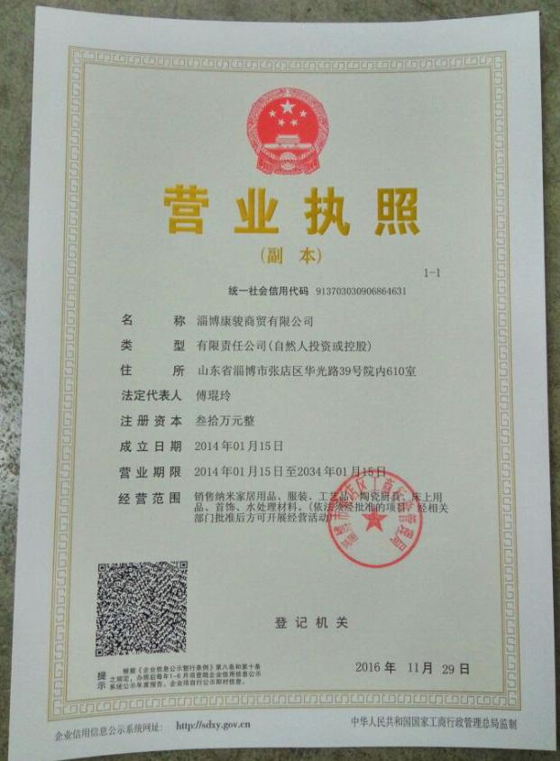 淄博康骏商贸有限公司企业档案