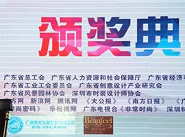 """广东省""""南粤杯""""服装设计师职业技能大赛颁奖盛典举行"""