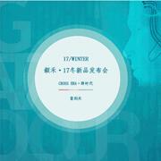 鋇禾 2017 / 冬季New winter releases【圆满成功】