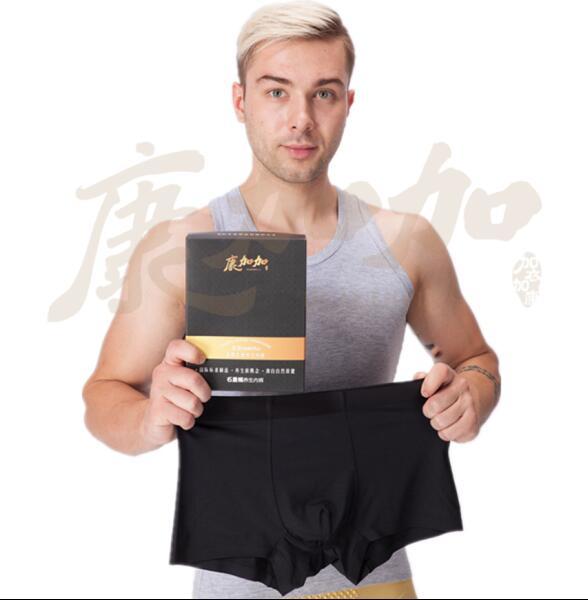 小本创业 连锁加盟 微商代理 康加加石墨烯男内裤 养生内衣