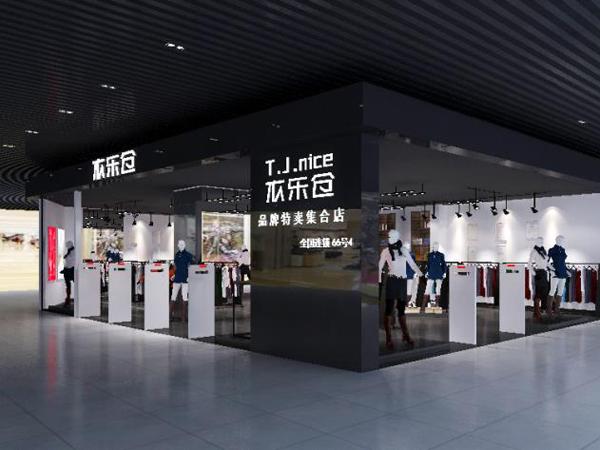 衣乐仓2017品牌集合店
