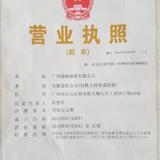 广州策略服装有限公司企业档案
