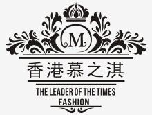 深圳慕之淇时装有限公司