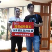 恭喜快乐丘比童装成功签约湖北荆州监利县专卖店!