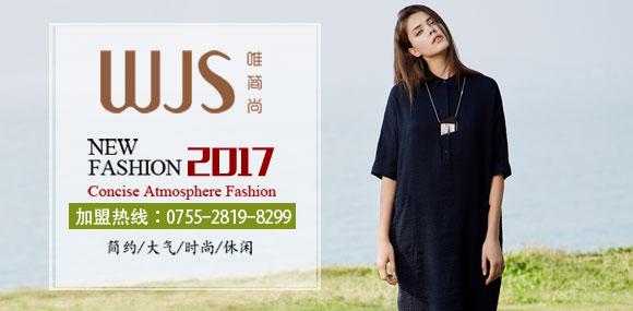 棉麻文艺设计师品牌-唯简尚WJS诚邀联营加盟!