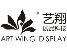 东莞艺翔展品科技有限公司