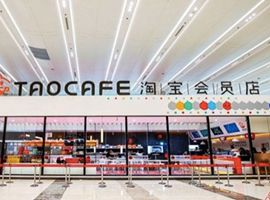 马云:无人商店不是让商店没人 而是给业界一些思考